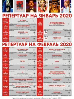 """Афиша спектаклей """"Драмы номер три"""""""
