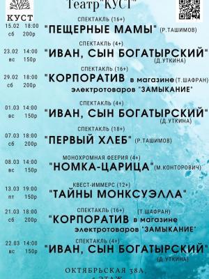 """Репертуар театра """"Куст"""""""
