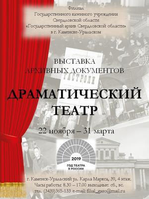 Выставка архивных документов