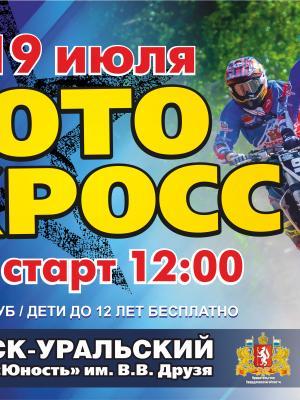 Мотокросс в Каменске-Уральском