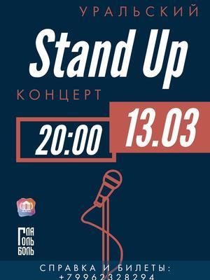 Большой Stand up концерт в Каменске-Уральском