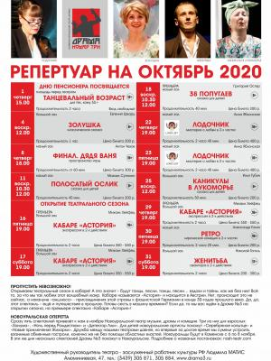 Репертуар на октябрь 2020!