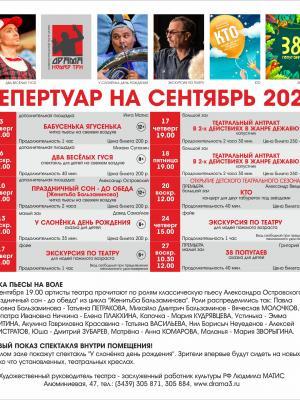 Репертуар на сентябрь 2020 Драмы номер три