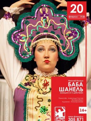 """""""Баба Шанель"""" 20 февраля в Драме номер три"""