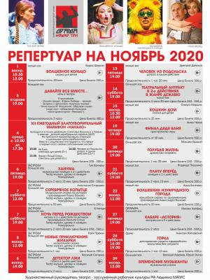 Репертуар на ноябрь 2020