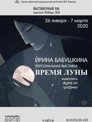 Открытие персональной выставки Ирины Бабушкиной
