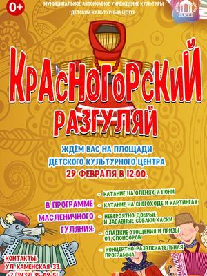 29 февраля в 12:00 на площади у  Детского культурного центра!