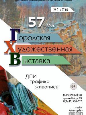 Открытие 57-й городской художественной выставки