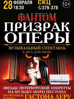 28 февраля ждем звезд петербургской оперетты