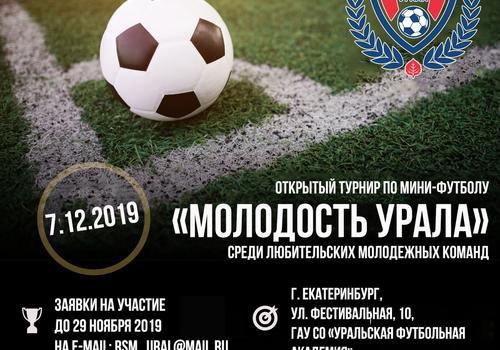 Открыт приём заявок на на турнир по мини-футболу «Молодость Урала»