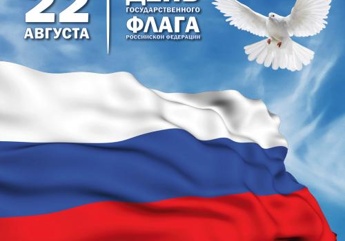 Каким будет День государственного флага в Каменске?!