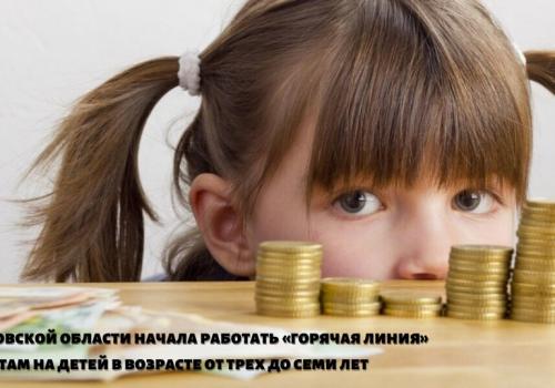 В Свердловской области начала работать «горячая линия» по выплатам на детей в возрасте от трех до семи лет