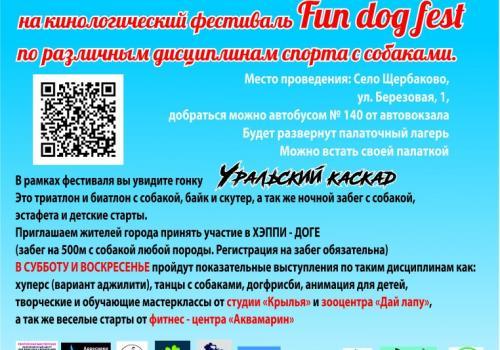 «FUN DOG FEST» УЖЕ ЗАВТРА, 4 июля 2020 года