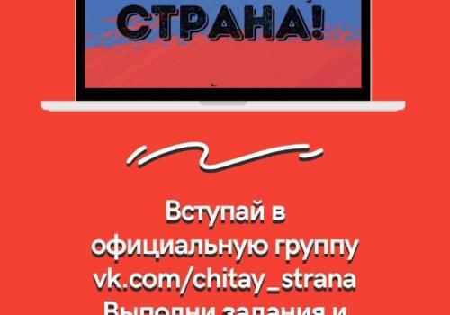 """Всероссийская акция """"Читай, СТРАНА!"""" - успевай зарегистрироваться"""
