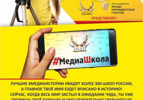Приглашаем к участию в проекте «#МедиаШкола»