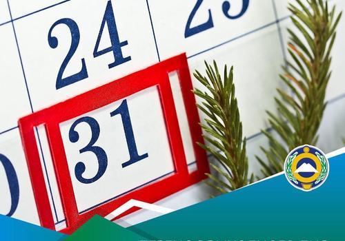 31 декабря официально объявлен выходным днем