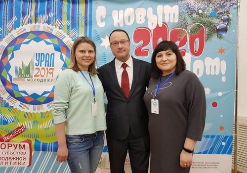 "Про форум ""Урал-дом молодежи"""