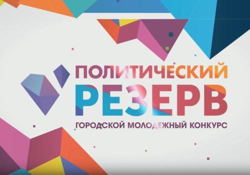 """Прямая трансляция городского молодежного конкурса """"Политический резерв"""""""