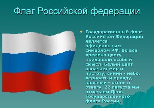 КВИЗ-викторина «История Российского флага»