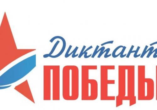 Выпускники могут получить дополнительные баллы при поступлении в вузы за участие во всероссийской акции «Диктант Победы»