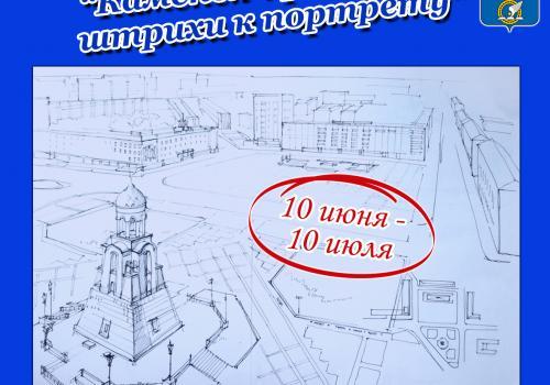 виртуальный литературно-краеведческий конкурс - «Каменск-Уральский: штрихи к портрету»