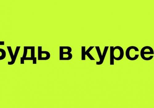 """Новый конкурс """"Будь в курсе"""""""