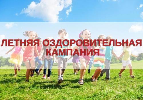 Прием заявлений в загородные оздоровительные лагеря и санаторно-оздоровительные организации