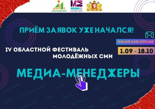 IV областной фестиваль молодёжных СМИ «Медиа-менеджеры»: подавай заявку и ошеломи всех своим мастерством!
