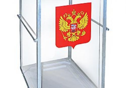 Ящик для тайного голосования