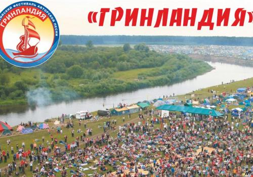 Каменцам предлагают принят участие в фестивале авторской песни «Гринландия»