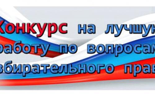 Всероссийская олимпиада на знание избирательного права