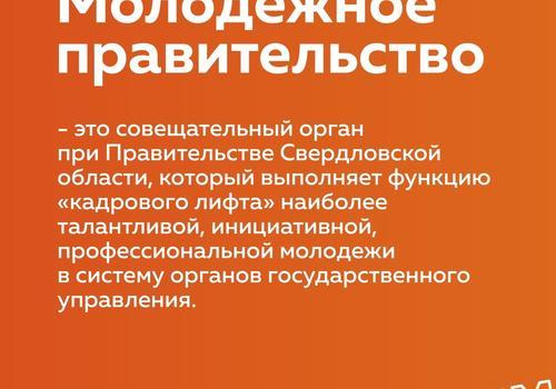 У тебя есть шанс попасть в Молодежное правительство Свердловской области!