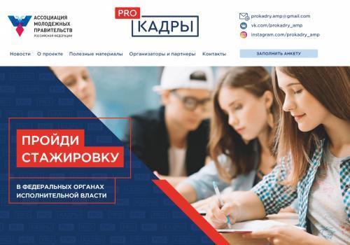 Стартовал II сезон Всероссийского проекта «РгоКадры»