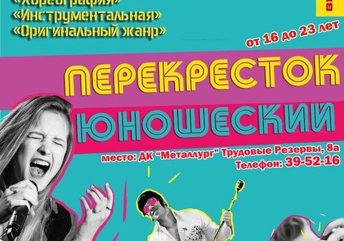 Принимаются заявки на Фестиваль творчества учащейся молодежи.