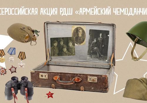 Соберите «армейский чемоданчик»: узнаем больше о защитниках Отечества!