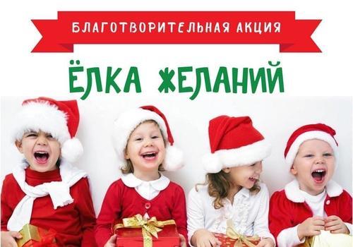 """Команда """"Политпросвет"""" решила принять участие в благотворительном проекте """"Ёлка желаний"""""""