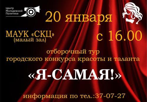 """20 января в СКЦ пройдет отборочный тур конкурса """"Я-САМАЯ!"""""""
