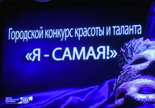 В Каменске состоялся финал конкурса «Я самая»