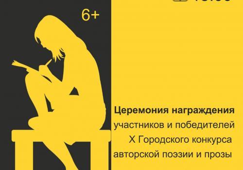 В Каменске-Уральском наградят победителей конкурса авторской поэзии и прозы «Лит-Арт-Строка»