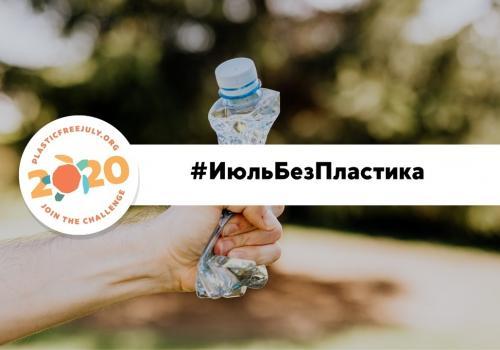 Прими участие в челлендже «Июль без пластика»
