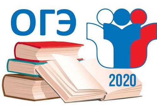 Министерство просвещения и Рособрнадзор утвердил расписание ОГЭ на 2020 год