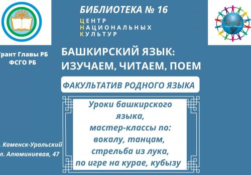 В Каменске-Уральском возобновляется обучение башкирскому языку офлайн