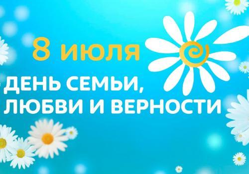 День семьи, любви и верности в России: история и традиции праздника