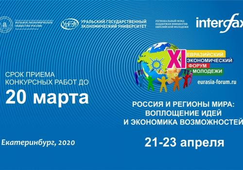 XI Евразийский экономический форум молодежи «Россия и регионы мира: воплощение идей и экономика возможностей»