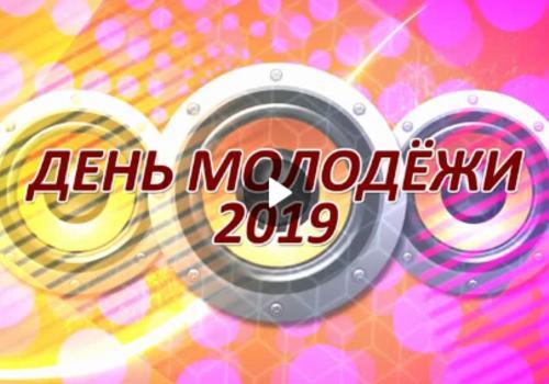 День молодежи-2019. Видеотрансляция РИМ ТВ
