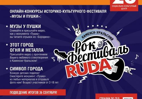 *******МУЗЫ и ПУШКИ - 2020******* 26 сентября - долгожданный осенний фестиваль!