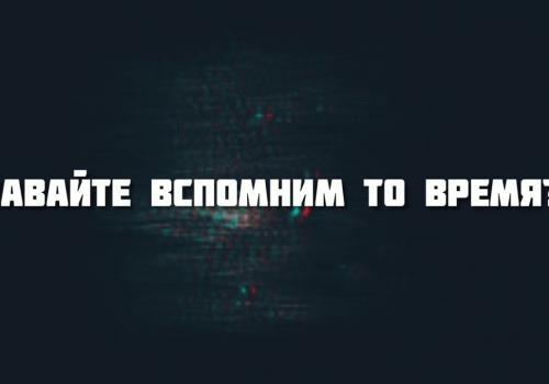 """18 июня в прямом эфире пройдет игра """"Ностальгия"""""""