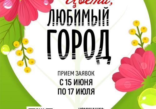"""Фестиваль лета """"Цвети, любимый город!"""""""