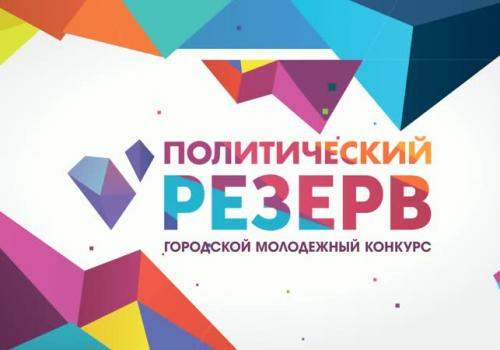 26 декабря 2019 года в 14.00 в большом зале Администрации города состоится долгожданный финал городского молодежного конкурса «Политический резерв»