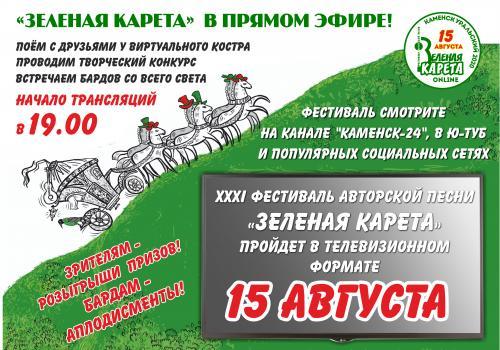 "Фестиваль ""Зеленая карета - 2020"""